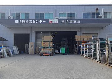 横須賀物流センター